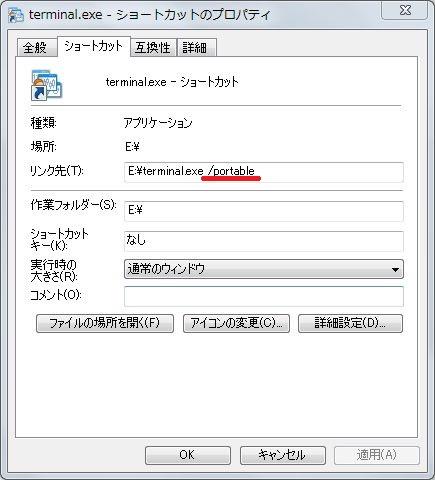mt4 ポータブルモード